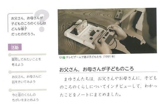謎の「左右逆」ファミコン写真の正体判明 遠野市教委「(今の)子供に撮影協力を依頼」