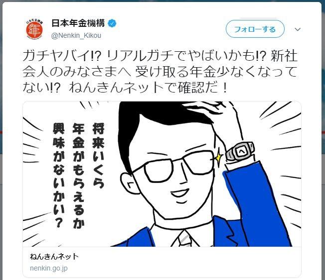 【追記】委託費3000万円→1日で削除 「リアルガチでやばいかも」炎上の日本年金機構「お詫び申し上げたい」