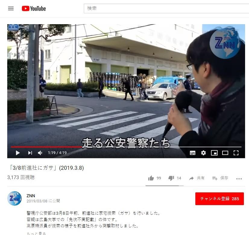 ガサ入れの公安警察に「直撃インタビュー」 中核派が「ニュース風動画」投稿