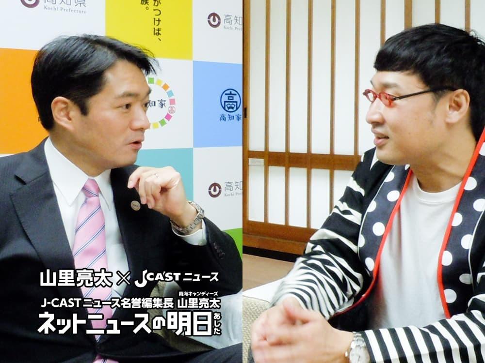 山里亮太編集長、高知県知事と高知愛を語り尽くす<よさこい編> : J ...