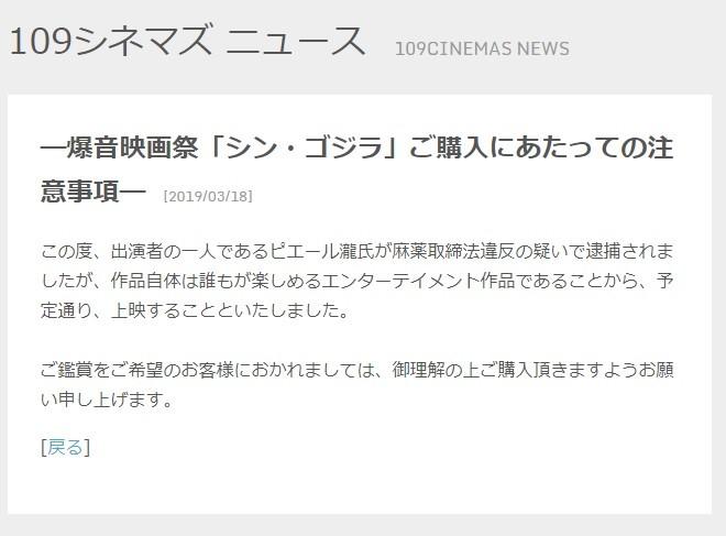 「シン・ゴジラ」爆音映画祭で予定通り上映へ ピエール瀧逮捕も109シネマズ決断、「正しい対応」と賛同の声も