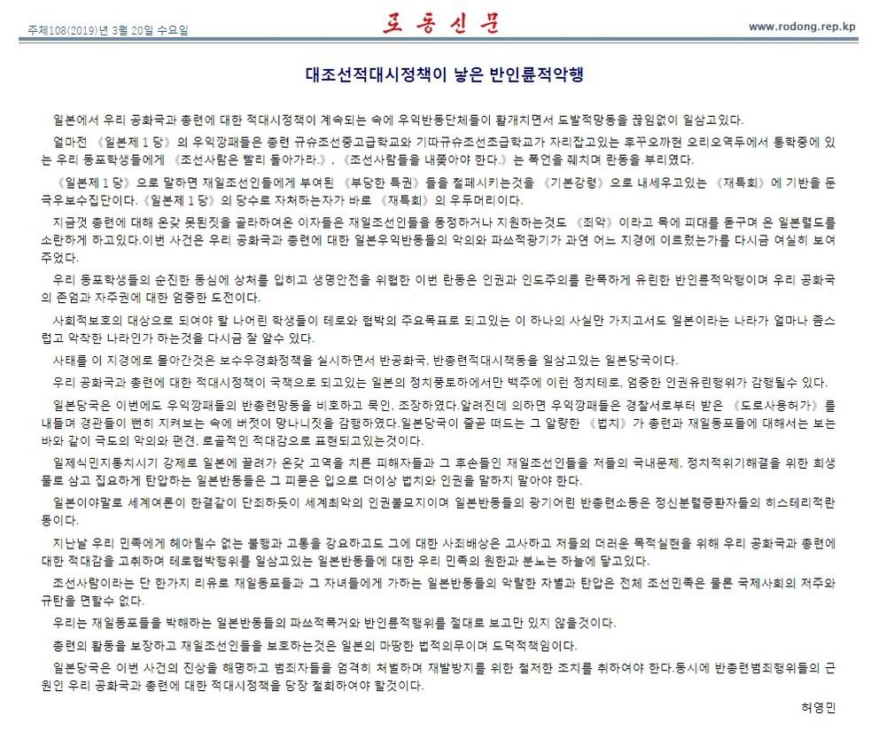北朝鮮、桜井誠氏の「日本第一党」を異例の名指し 街宣に「徹底した措置」求める