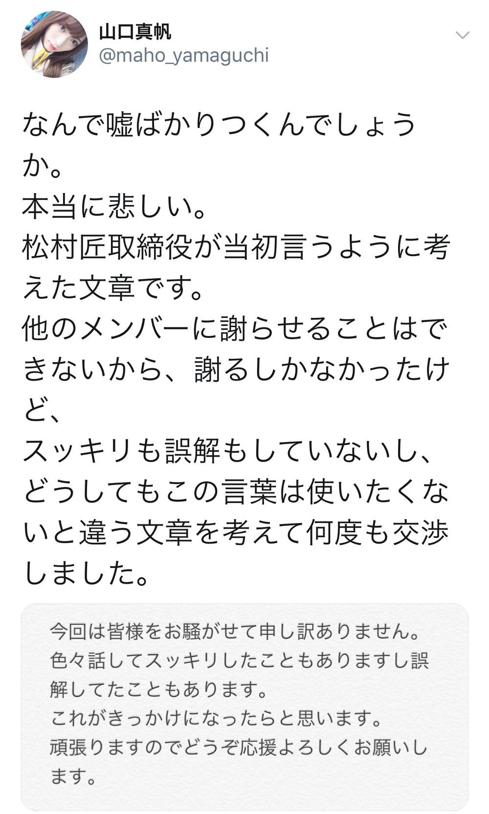 NGT山口さんと運営側は「平行線」 「謝罪要求」あった?なかった?