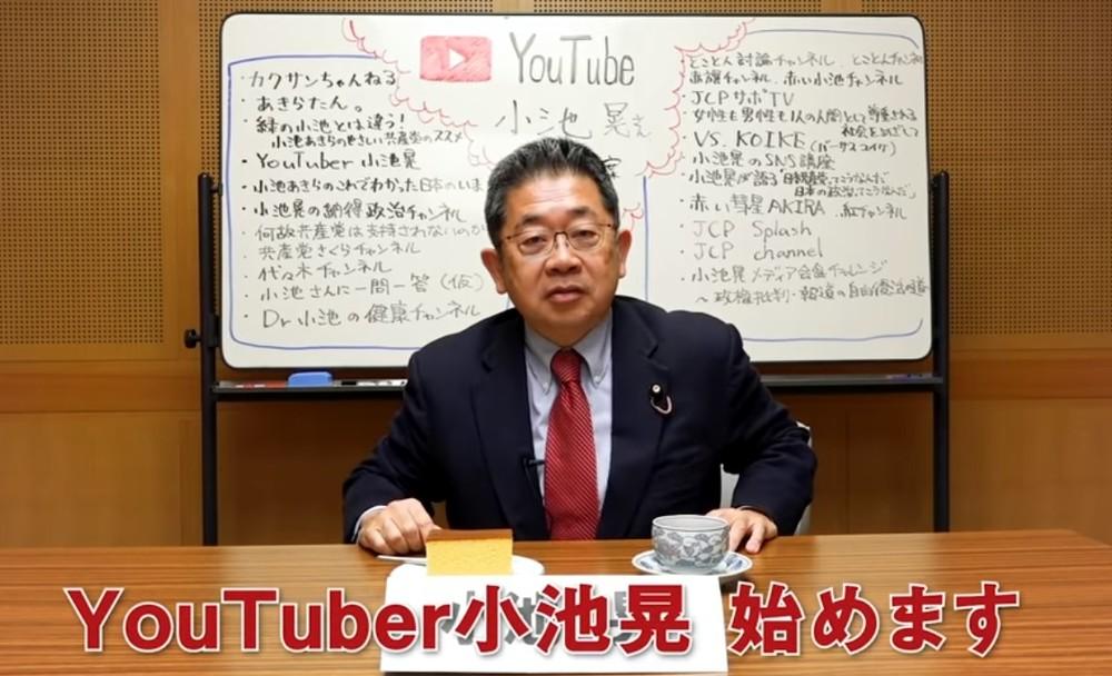 共産党の小池書記局長が「YouTuber」に 登録者数は...