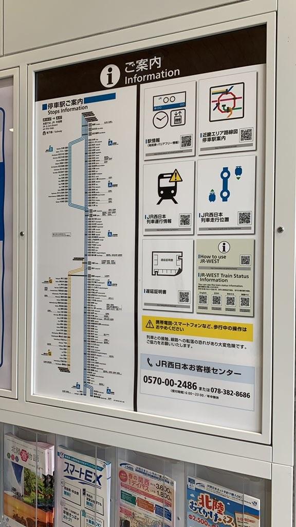 駅案内板のQRコードが「顧客目線ゼロ」? SNS不評にJR西「今後の参考にする」