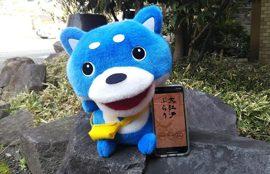 「大江戸ぶらり」アプリを立ち上げて、歴史散歩へ出かけよう!
