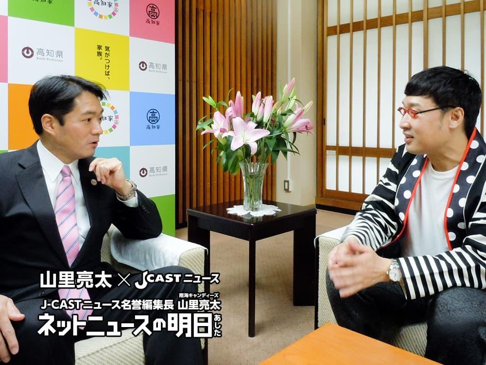 高知県知事尾﨑正直氏(左)と、J-CASTニュース名誉編集長の山里亮太