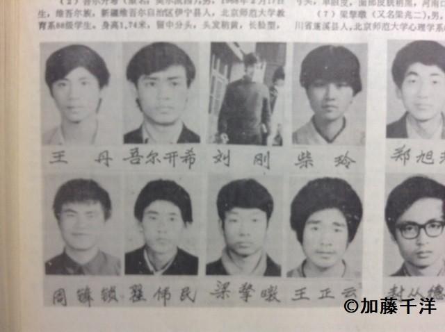 加藤千洋の「天安門クロニクル」(17) 国内に留まるか、国外脱出か(上) 5年半後のニューヨークで