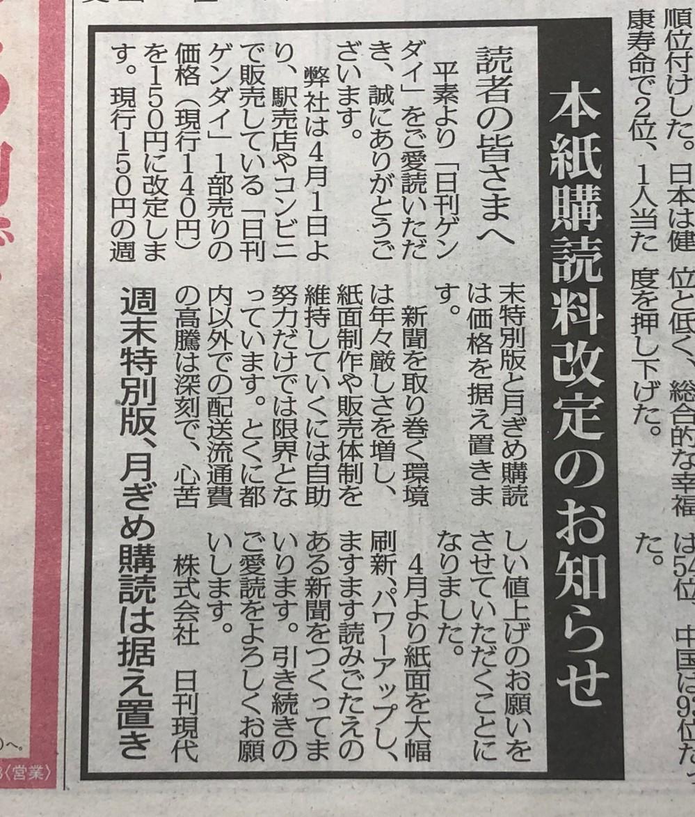日刊ゲンダイ&夕刊フジが「新年度から値上げ」 増税まで半年、他紙は追随するか
