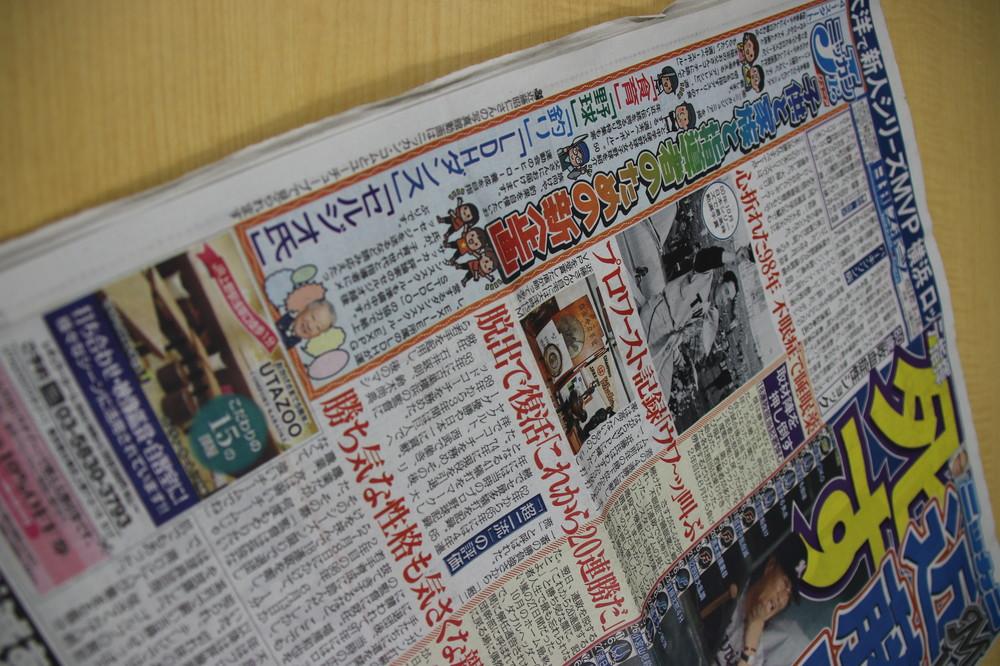 日刊スポーツから「アダルト面」が消える 4月から紙面刷新、長年の歴史に幕