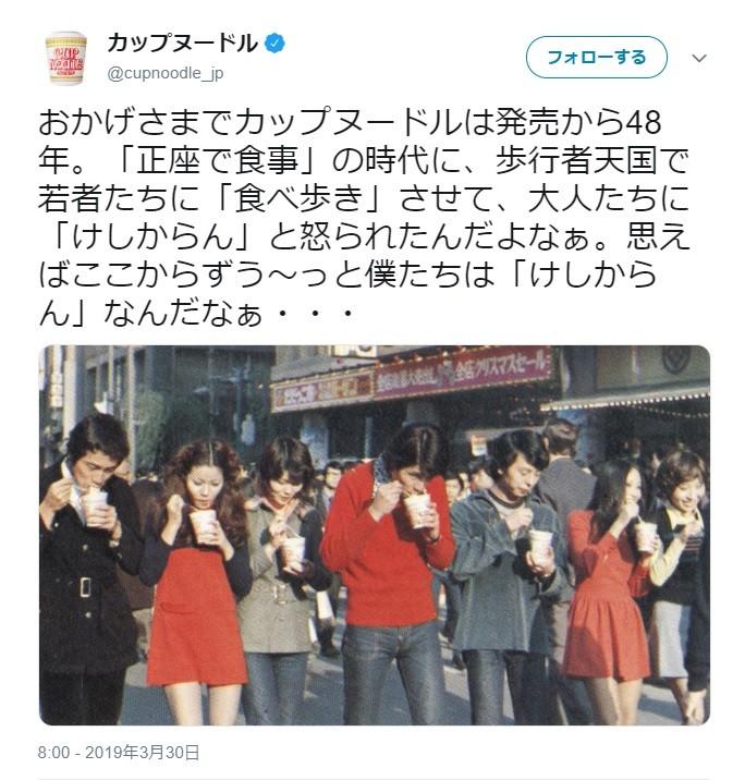 朝ドラ「まんぷく」最終回で日清が「けしからん」ツイート?