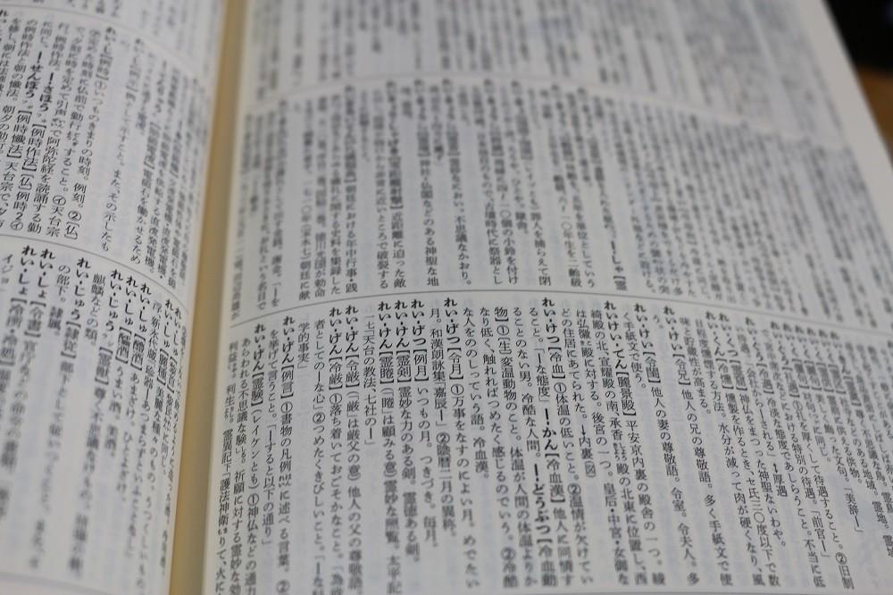 令和は「新天皇誕生日」も意識? 引用元の「令月」には「2月」の意味もあった