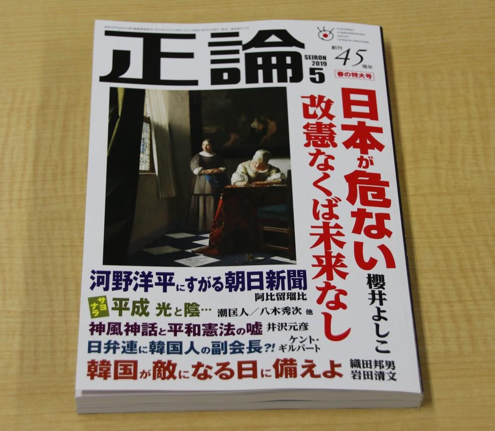 「アンサイクロペディア」引用の産経記事 執筆の潮匡人氏はネット批判に反論した