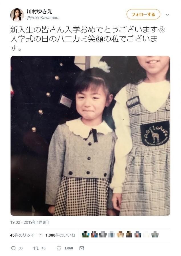 幼い頃からかわいいタレ目 川村ゆきえ「入学式写真」が話題