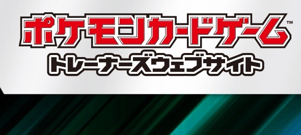 「鑑定団」にお宝ポケモンカード 「1枚120万円も」で総額...