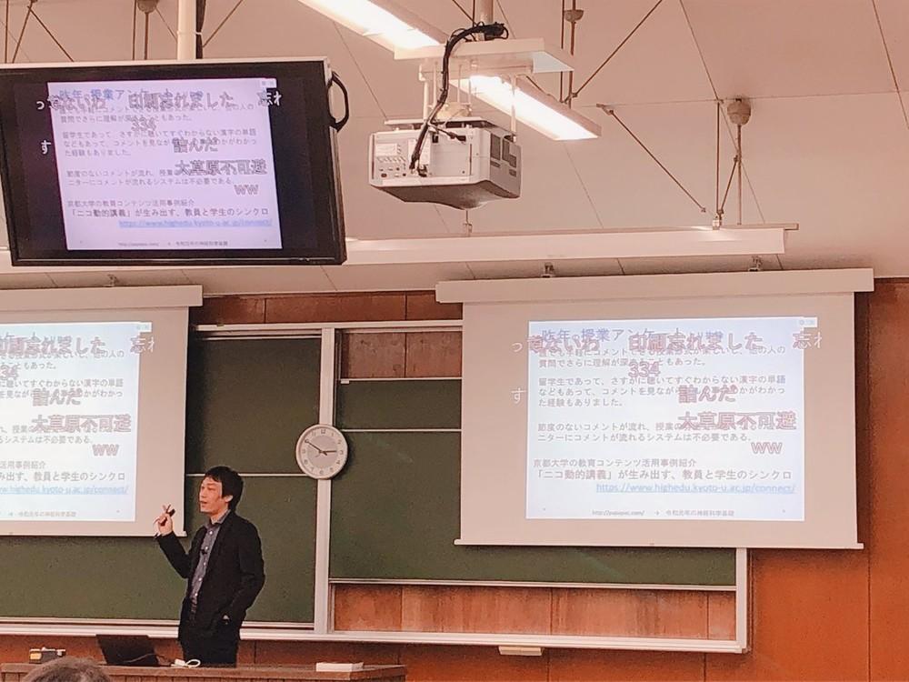 「ニコ動っぽい」京大講義に反響 コメント参加型で「学生の没入度大きい」