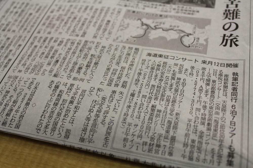 産経編集委員とめぐる「100万円神武天皇ツアー」 ネットで注目集める
