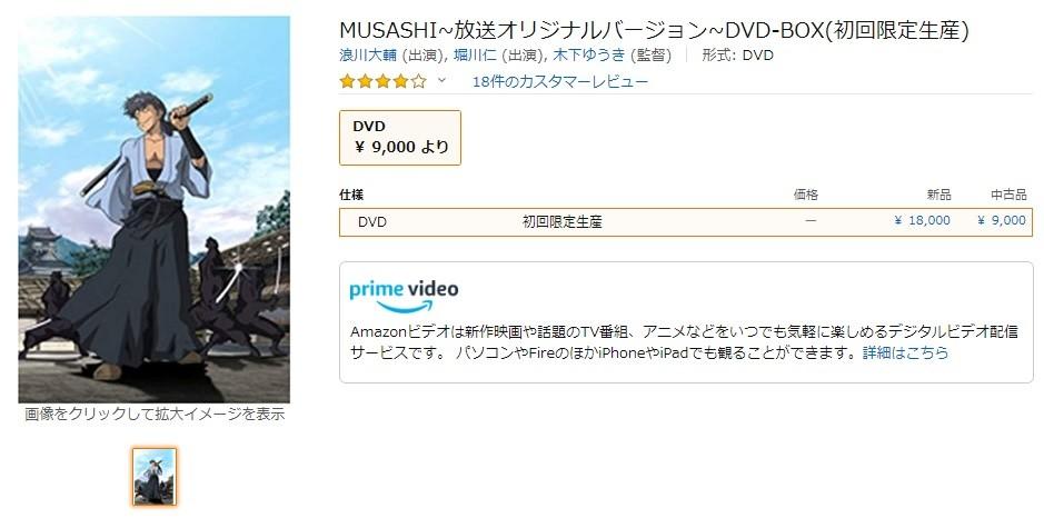モンキー・パンチさん死去で、怪作「MUSASHI―GUN道―」もトレンド入りの珍事