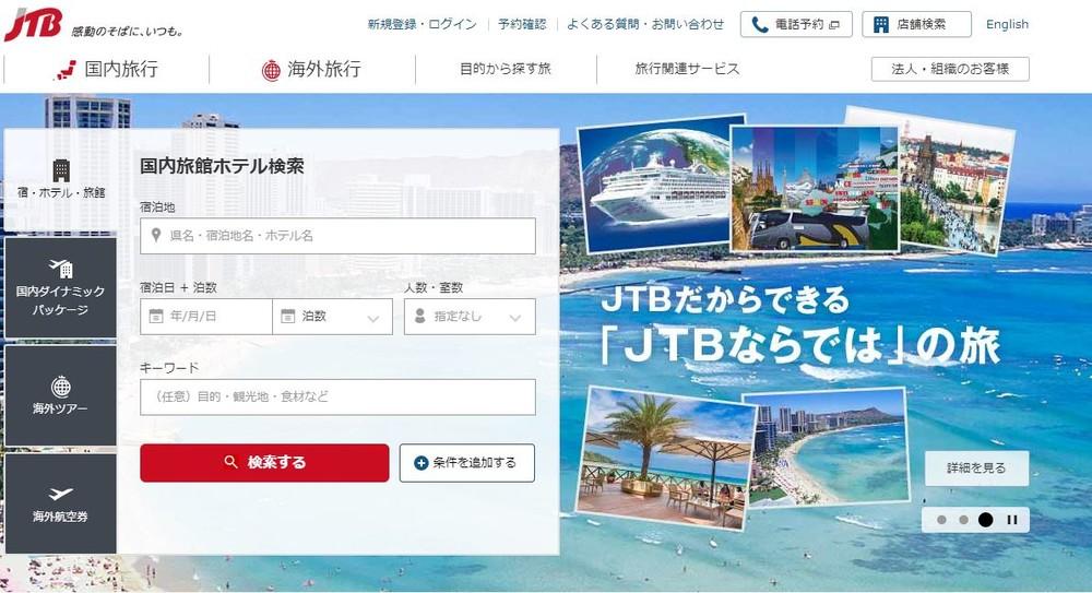 JTB、窓口で「旅行相談料」請求開始 2店舗で試験導入、30分2160円~