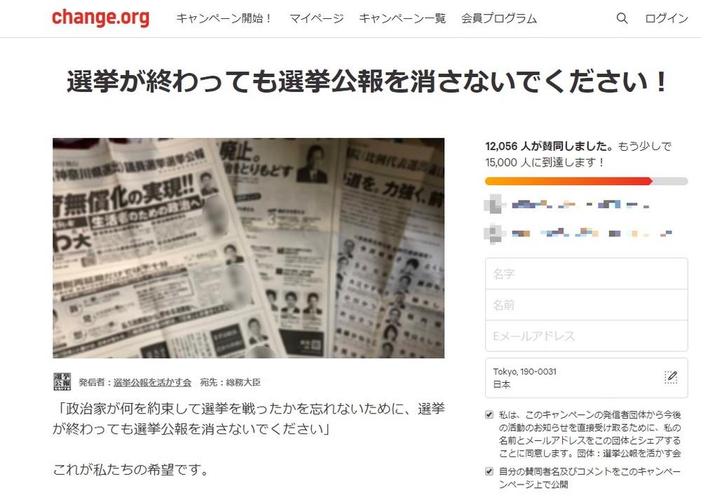過去の通知に縛られて? 「選挙公報」が、ネットから消されている
