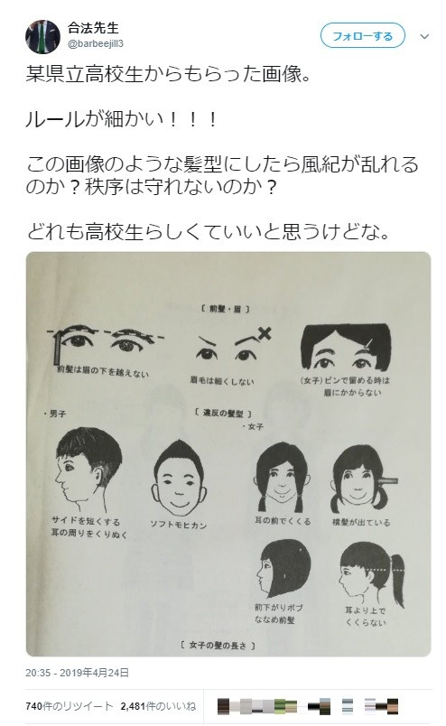 県立高校の髪型ルールに「細かい」の声 「サイドを短くする」「横髪が出ている」は校則違反