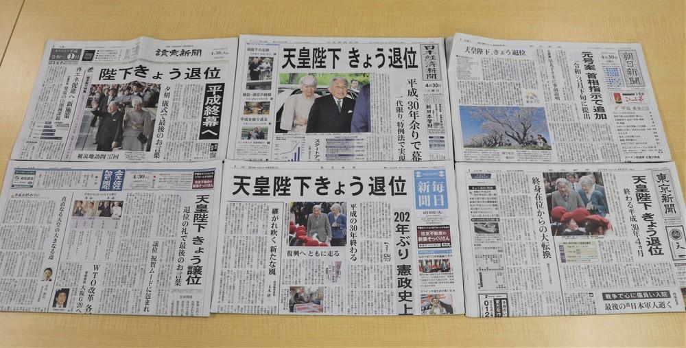 「平成最後の日」の朝刊一面 陛下の写真が、唯一載らなかった全国紙は?
