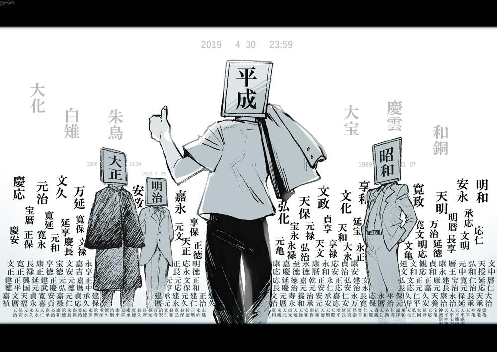 「それじゃあな、元気でな!」 平成4年生まれの漫画家が、「元号」擬人化イラストを描いた理由