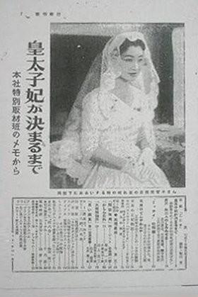 ご婚約発表前日、「美智子妃」が泣き崩れた 「この号外は取り消して頂けないか」 元「お妃選び班記者」佐伯晋さんの取材ノートから(1)