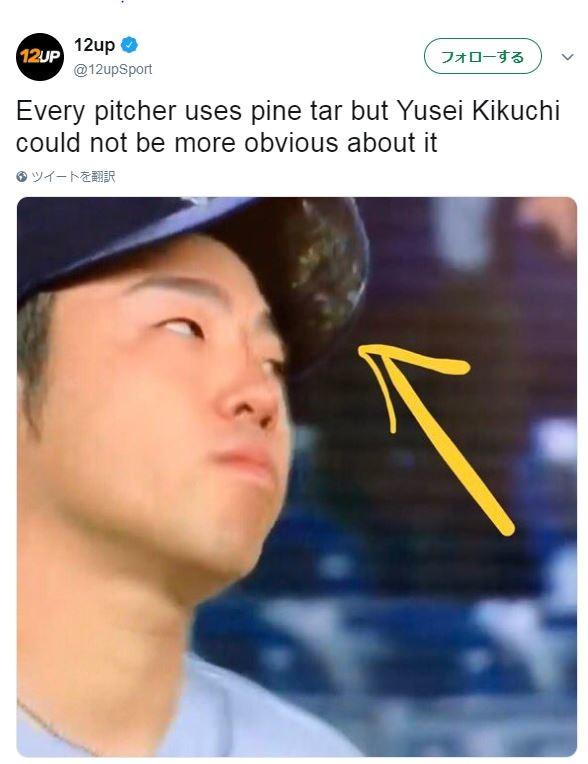 菊池雄星の「松ヤニ疑惑」米メディア報じる 「帽子のツバに...」写真が拡散
