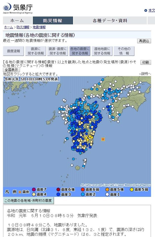 宮崎で震度5弱、ネットは「南海トラフ」を心配 専門家に関連性を聞いてみると...
