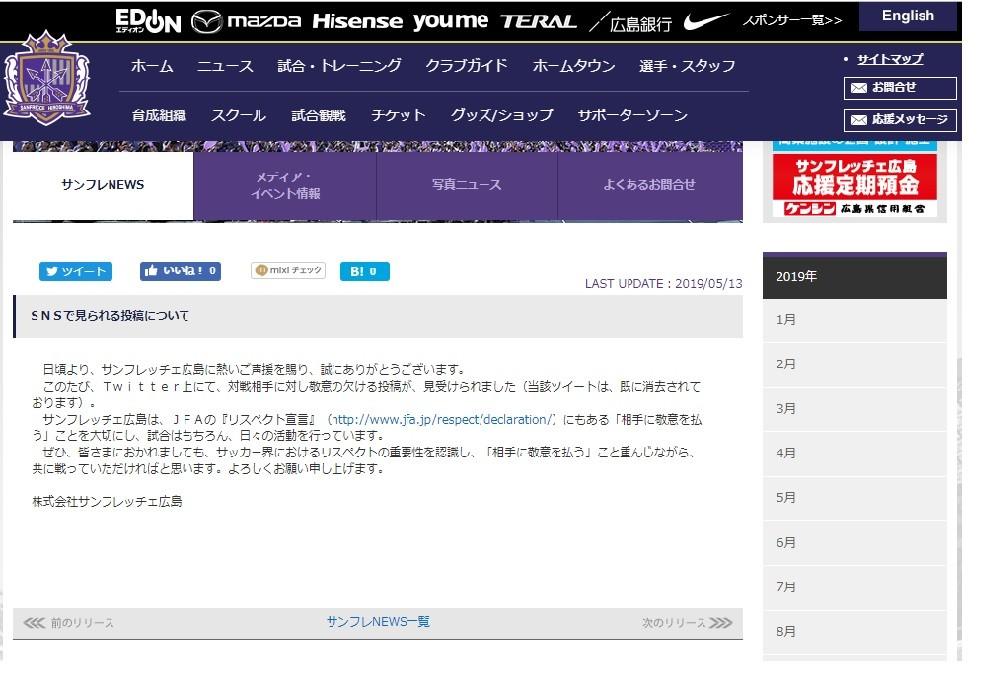 「対戦相手に敬意の欠ける投稿が...」 J1広島、SNS投稿めぐり注意促す