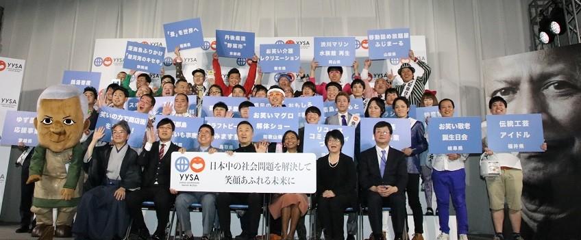 山里亮太「うちの会社っていい会社だったんだ」 吉本興業のソーシャルビジネス推進にボケ