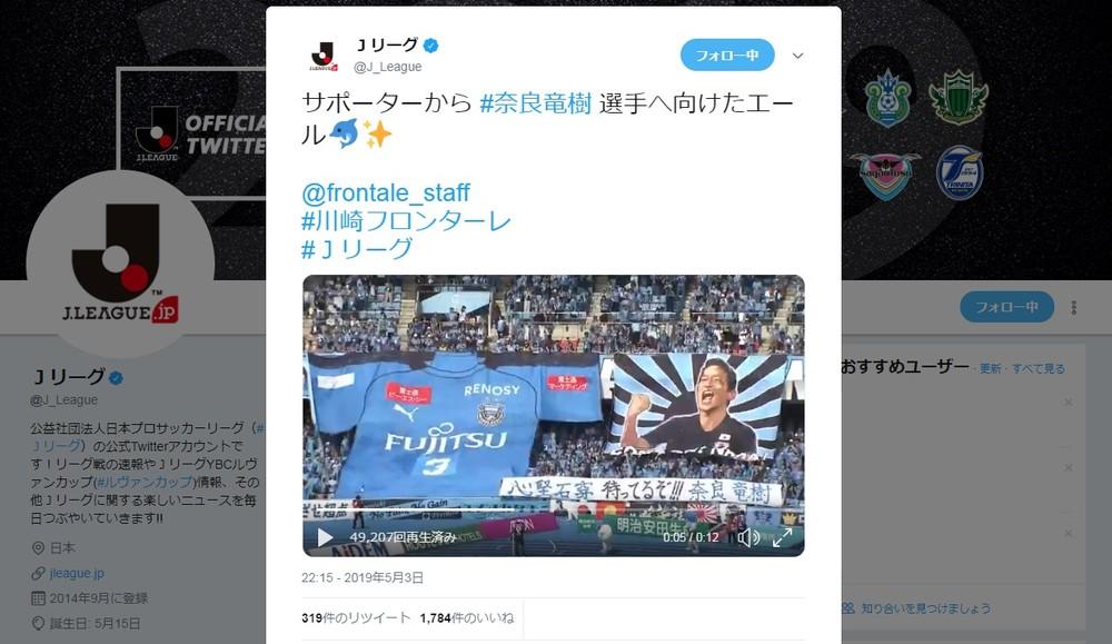 韓国教授から「旭日旗」で抗議文のJリーグ 「現状、対応する予定はない」