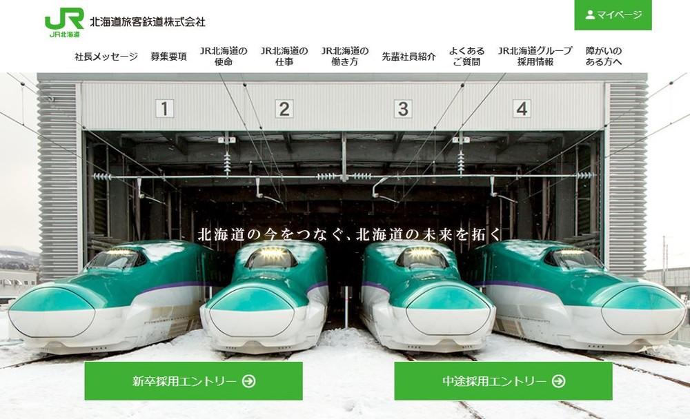 JR北海道、3年で「367人」退職の衝撃 「会社の将来不安」訴える社員、引き留めるすべは...