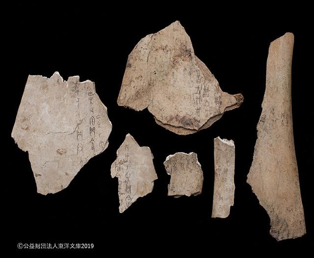 甲骨文字 紀元前14世紀~前11世紀(殷代後期)
