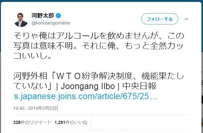 韓国紙、河野外相と間違えて「別人」写真掲載 本人も「俺、もっと全然カッコいい」