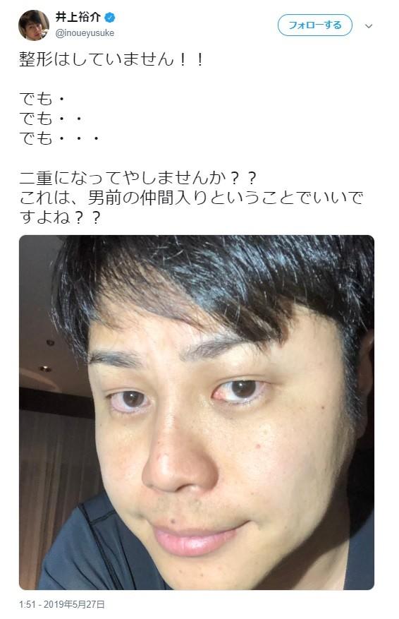 画像は井上さんのツイッターのスクリーンショットから