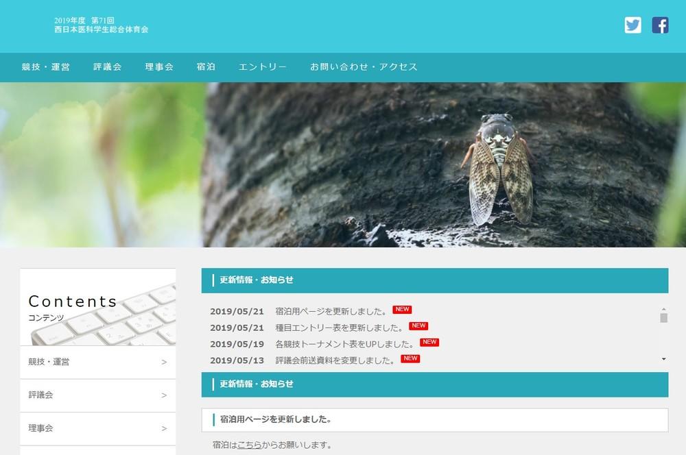 西医体公式ホームページのスクリーンショット(第71回西医体2019年度のもの)