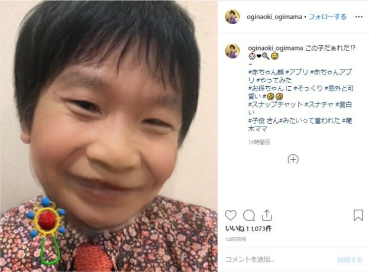 尾木ママ、スナチャで「赤ちゃん顔」に 「意外と可愛い」と自画自賛