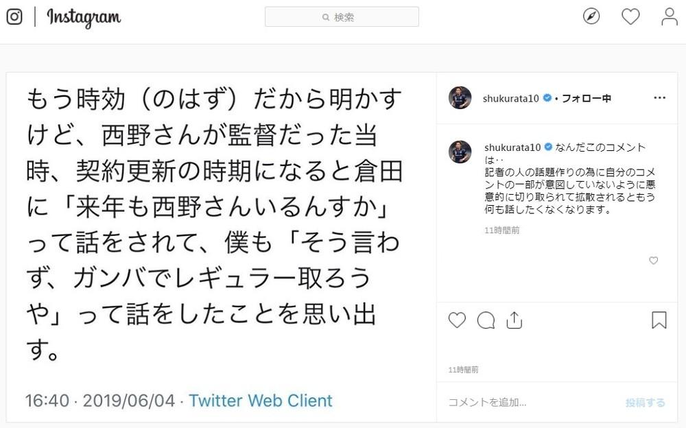 倉田秋のインスタグラムより