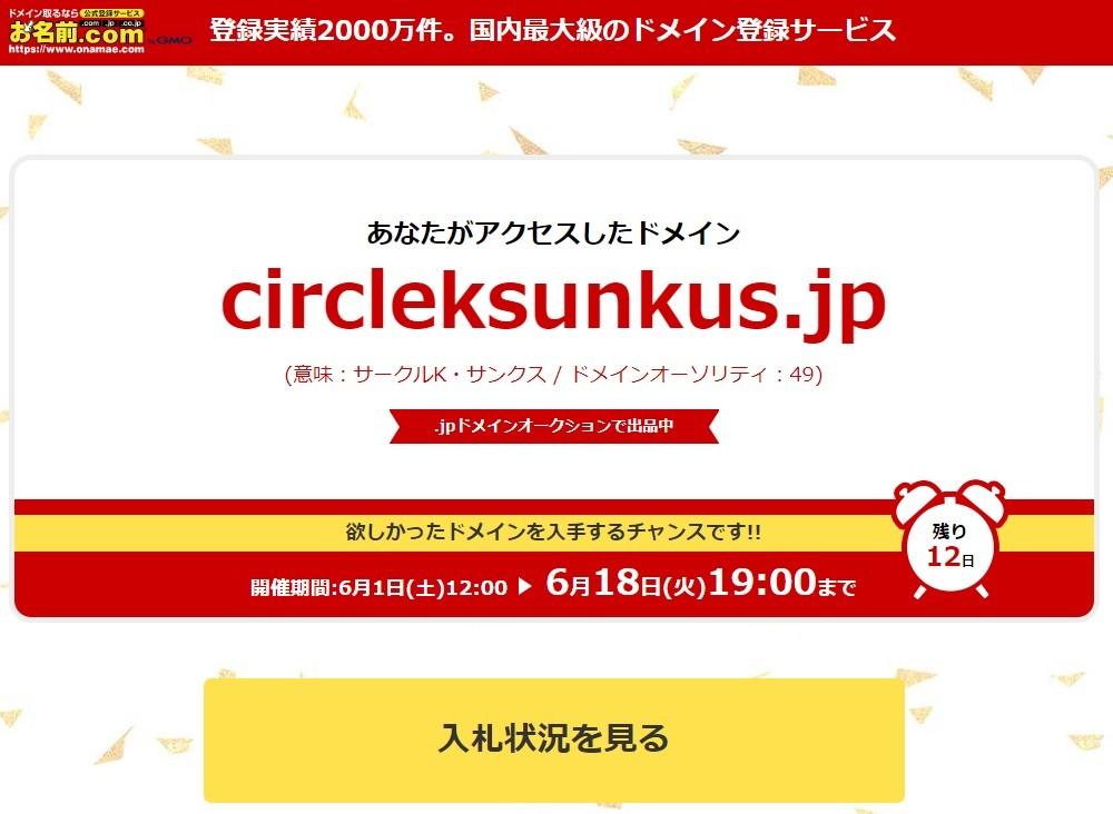 circleksunkus.jpにアクセスるとお名前ドットコムへ