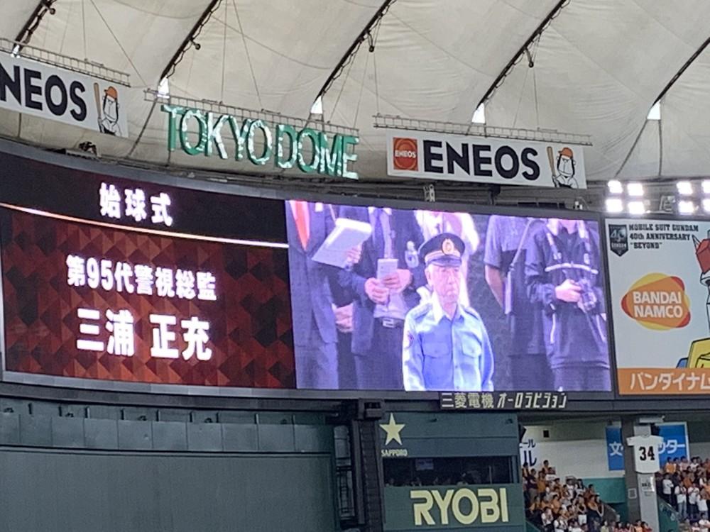 巨人戦始球式に警視総監登場 近くで見守ったのは山口俊投手だった