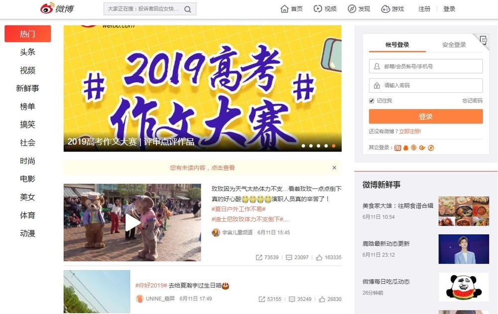 「香港頑張って」投稿不可、警告も表示 大規模デモでウェイボー検閲?