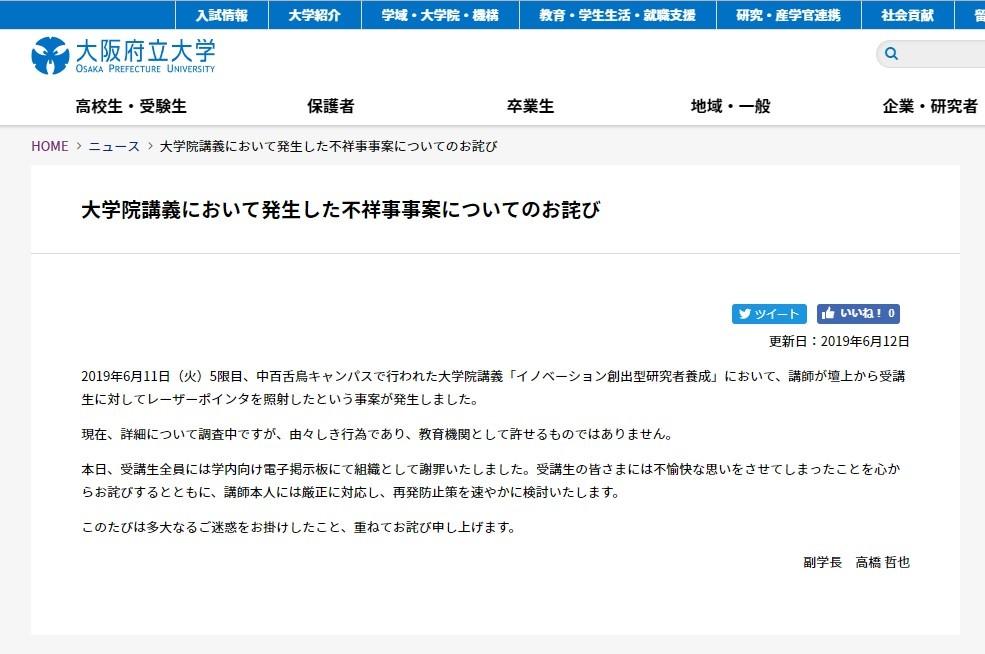 居眠り学生にレーザーポインタ照射... 大阪府立大、外部講師の不祥事を謝罪「教育機関として許せるものではありません」
