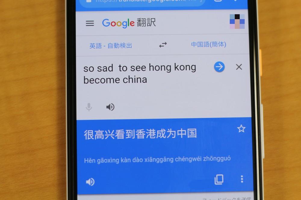 「香港が中国の一部になるの嬉しい」 逃亡犯条例デモ受け、Google翻訳に異変