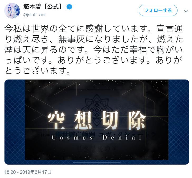 声優・悠木碧、FGO新章を配信2日でクリア! 「無事灰になりました」