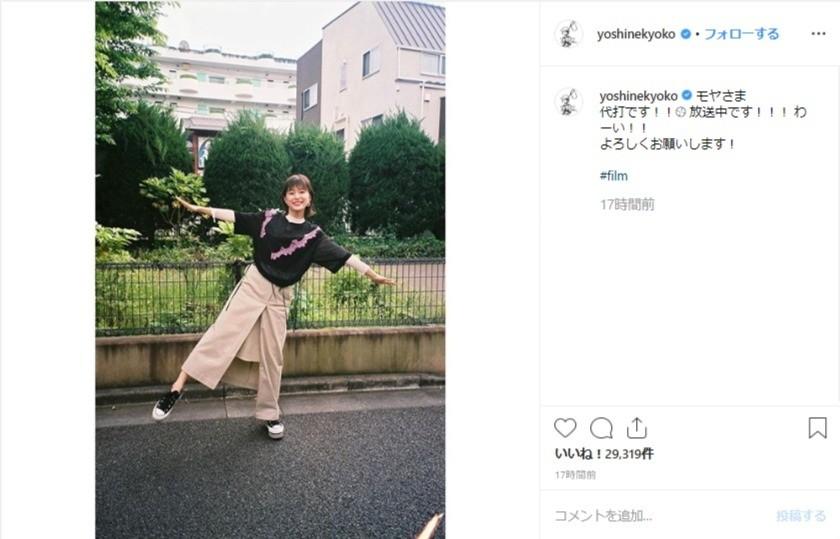 モヤさま代打アシスタントで「女優魂」見せた芳根京子 ファンからは「思い切りの良さ」「大丈夫なんですか笑」