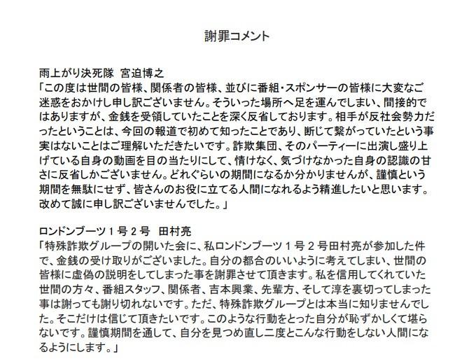 宮迫博之「気づけなかった自身の認識の甘さに反省しかございません」 田村亮「淳を裏切ってしまった」 謹慎処分の吉本芸人、謝罪コメント全文