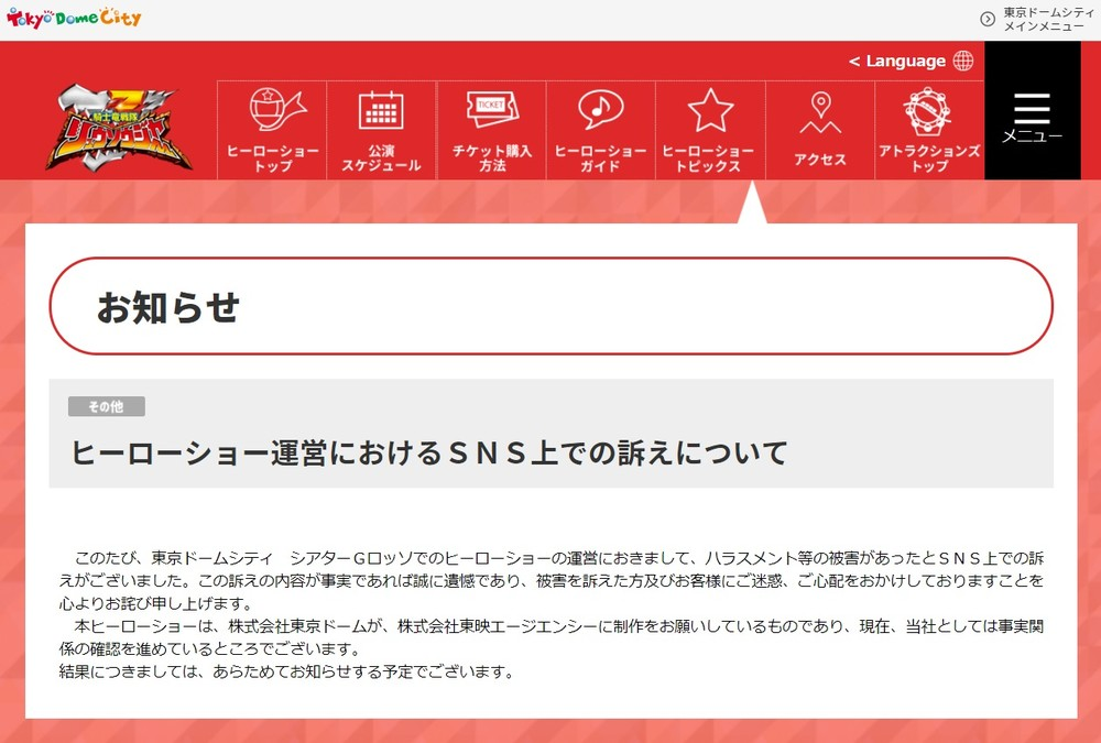 戦隊ヒーローショー出演者のセクハラ告発、「事実であれば誠に遺憾」 東京ドーム・東映エージエンシーが見解明らかに