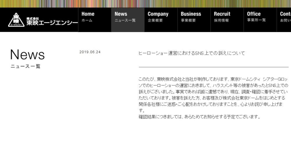 東映エージエンシーが公式サイト上で発表した文書